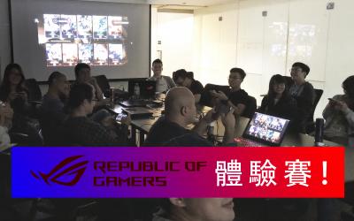 電競趨勢/ 傳說對決賽前指南–ROG比賽體驗!