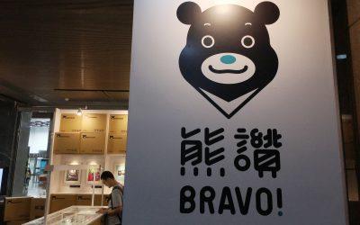 吉祥物設計大戰略 – 開箱《熊讚BRAVO! 主題館》