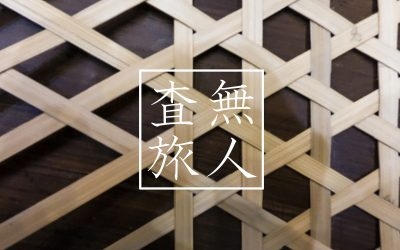 The Practicality of Bamboo and Design