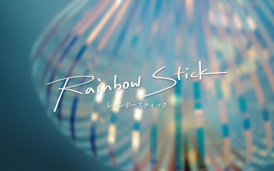 不會消失的彩虹泡泡- Rainbow Stick