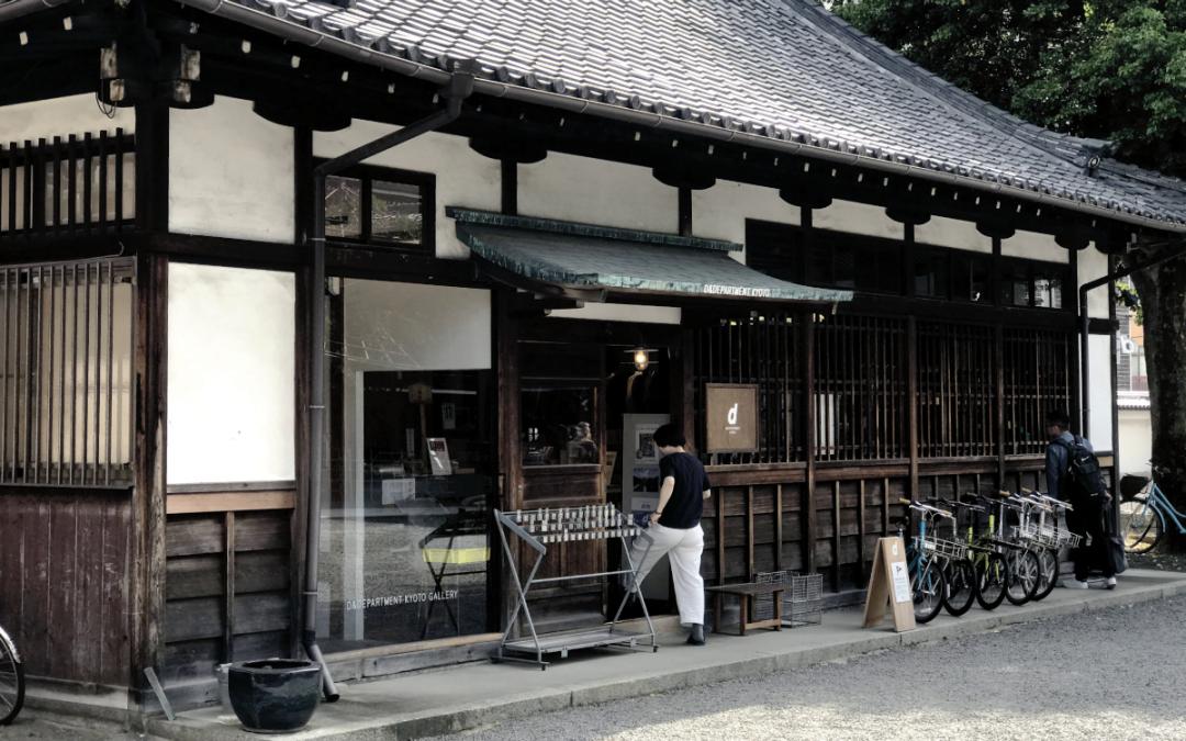 京都寺廟境內的選物店 – D & DEPARTMENT KYOTO