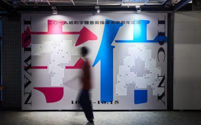 字體設計正如何? 2019 紐約字體藝術指導俱樂部年度展台灣站