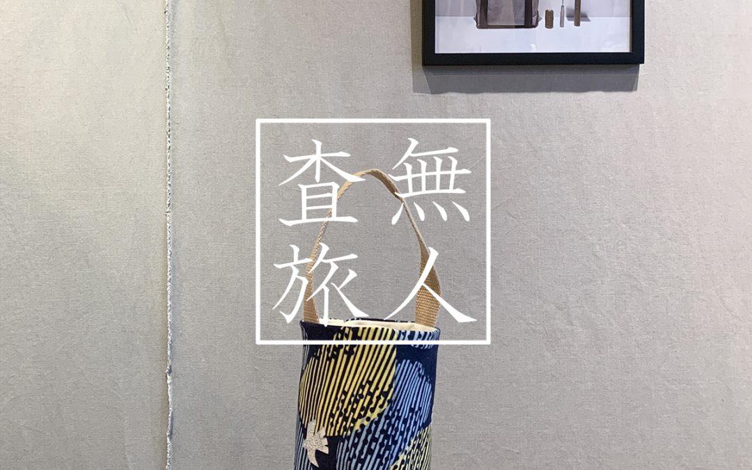 帆布織品.玩裁縫