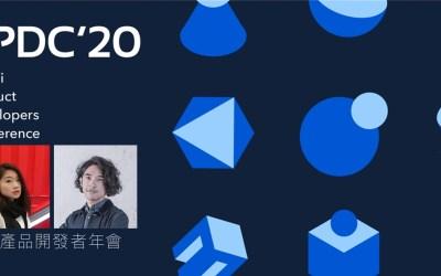 台北產品開發者年會2020