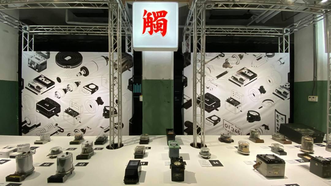 電力野與宅 《島嶼脈動 LIGHT UP-2020台灣電力文資展》