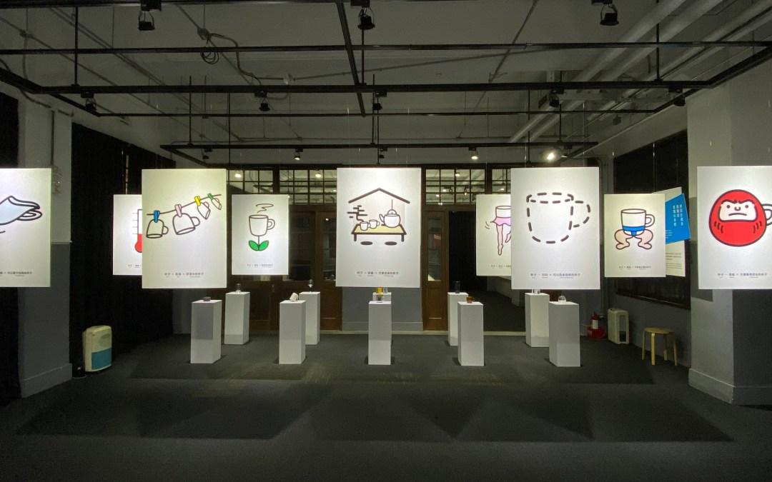Design Exhibition: A Piece of Cup